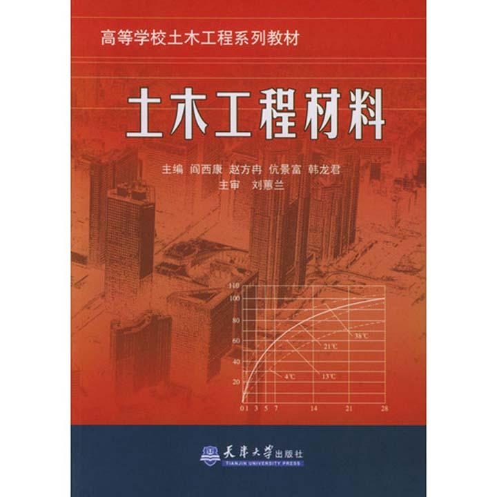 土木工程材料 _ 圣才图书网