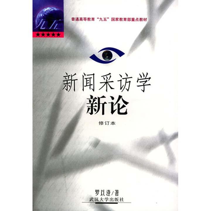 罗以澄《新闻采访学新论》(修订本)