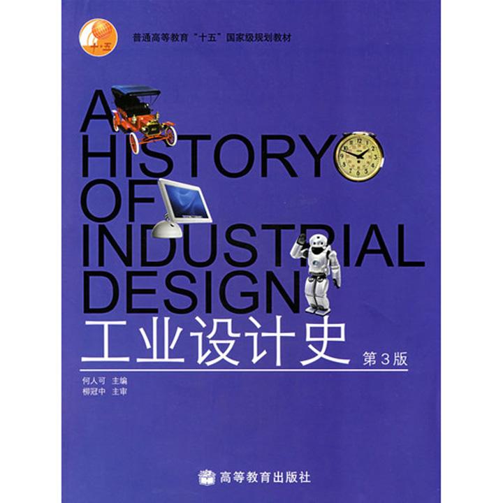 设计发展的历史形象地反映了人类文明的演进,综合地体现了不同历史阶段的社会、经济、文化和科学技术的特征。了解工业设计史,对于我们汲取历史文化的精华,借鉴过去的经验教训,正确把握工业设计的未来都有一定的意义。 是根据教育部高等学校工业设计专业教学指导分委员会讨论通过的《工业设计史教材编写大纲》编写的。内容按历史年代分为4个部分:第一部分介绍工业革命前的设计,包括设计的萌芽阶段和手工艺设计阶段;第二部分介绍工业革命至第一次世界大战爆发期间,传统的手工艺设计向工业设计过渡的情况;第三部分介绍两次世界大战之间工业设