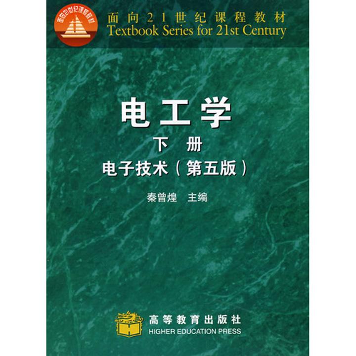 电工学垹�`:)�h�_电工学(第5版)(下册)