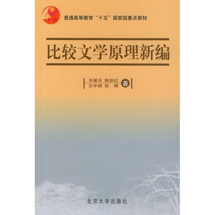 乐黛云《比较文学原理新编》