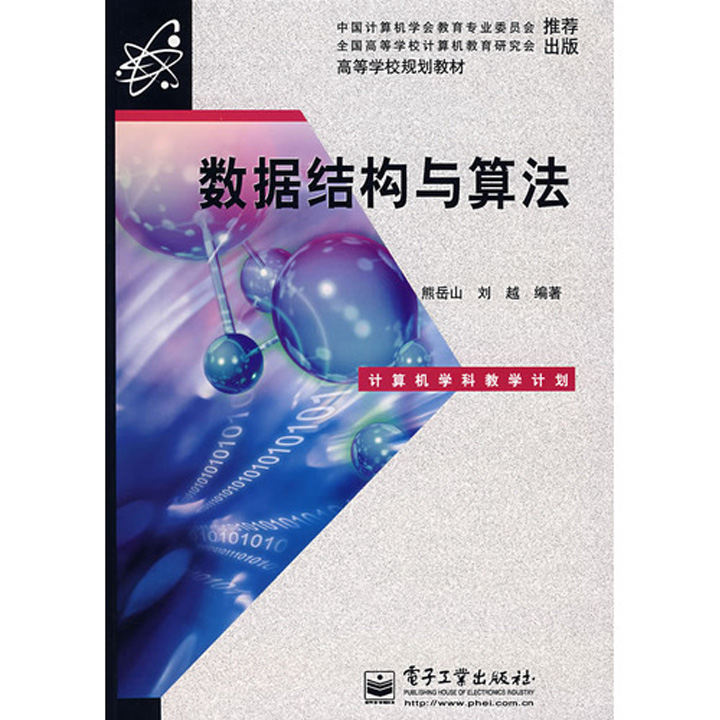 数据结构与算法是计算机专业的重要基础课,是该专业的核心课程之一,是一门集技术性、理论性和实践性于一体的课程。本书重点介绍抽象数据类型、基本数据结构、C语言数据结构描述、数据结构的应用、算法设计与分析以及算法性能评价等内容,进一步使读者理解数据抽象与编程实现的关系,提高用计算机解决实际问题的能力。本书内容包括基本数据类型、抽象数据类型、顺序表、链表、串、树和二叉树、图、递归与分治算法、贪心算法、分支限界和动态规划等内容。   本书结构合理,内容丰富,算法描述清晰,用C语言编写的算法代码都已调试通过,便于自学
