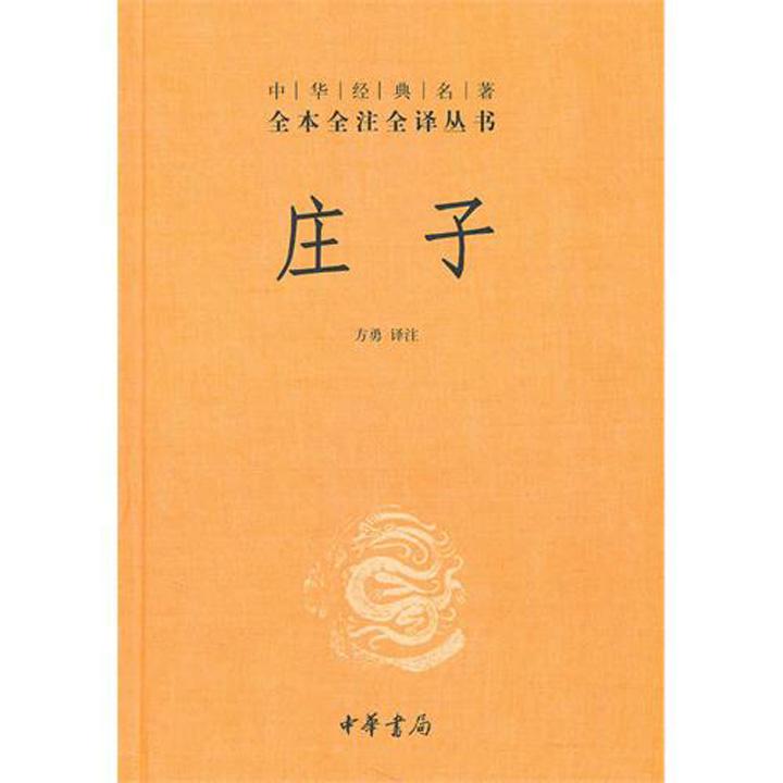 庄子+中华书局