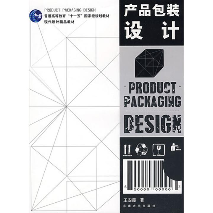 """《产品包装设计》作为""""十一五""""国家级规划教材,力求做到全面系统、科学合理、先进前沿、实用可操作。针对产品包装设计越来越呈现出的跨专业、跨学科及跨文化的特性,全书共分为三大部分。第一部分,全面系统地论述了包装设计的基础理论、包装设计的创新思维方法、包装设计的方法与原则,深入解析了包装形象的视觉没计的建构及传达;第二部分,产品包装的分类设计,主要针对食品、酒与饮料、化妆品、医药品、电子、玩具及礼品包装不同的特点要求,分别加以详实的论述和解析;第三部分,对现代产品包装设计的认识与评价、产"""