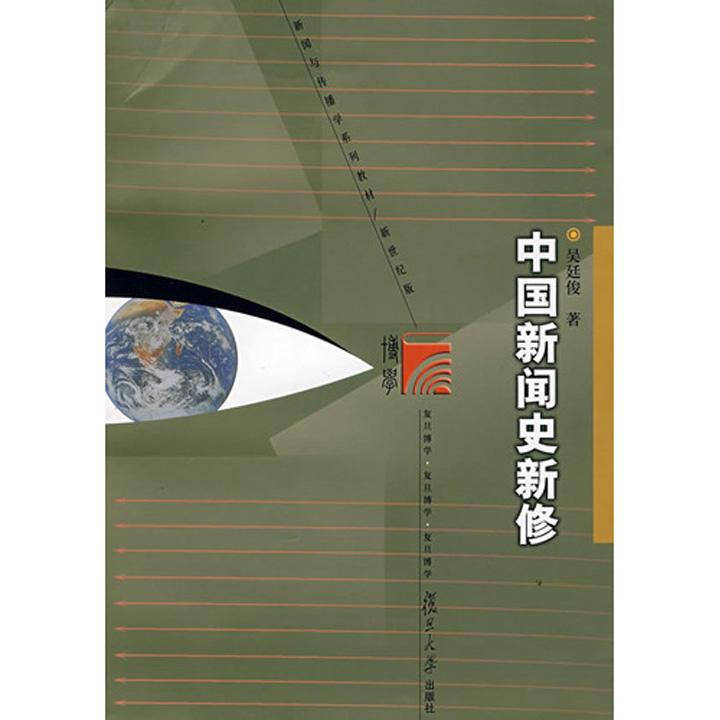 吴廷俊《中国新闻史新修》