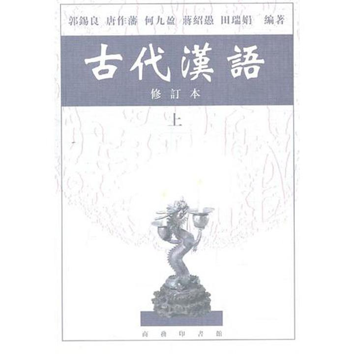 郭锡良《古代汉语》(修订本)