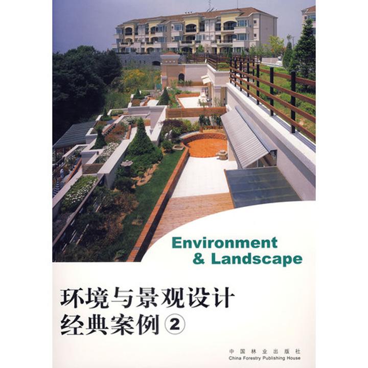 涉及到公共空间和私人环境等方面的环境景观设计,有很强的时代感.