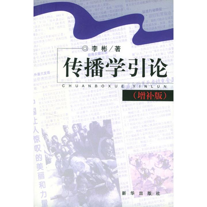 李彬《传播学引论》(增补版)