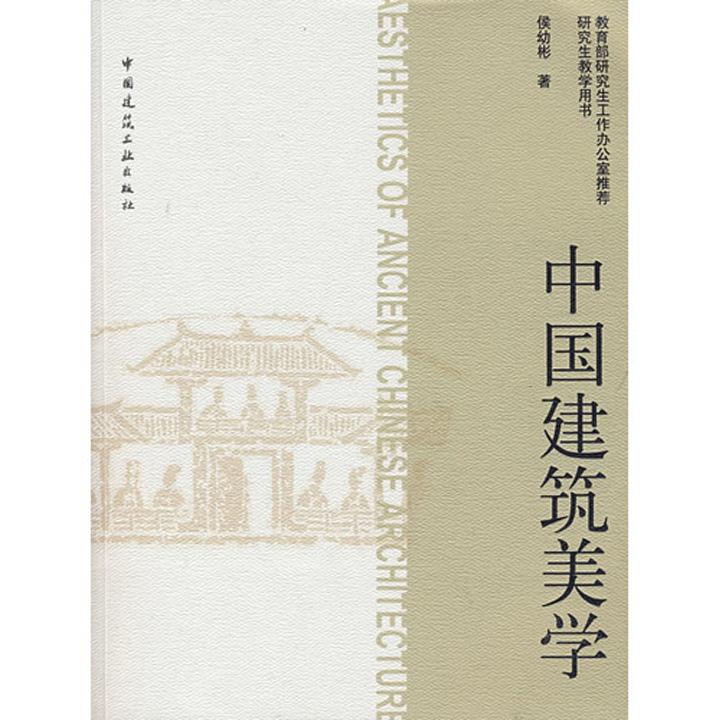 """本书名为《中国建筑美学》,实际上中国建筑美学的涉及面很广,这里只是尽力把握住主干,从四个方面展开论述:   一是综论中国古代建筑的主体——木构架体系。概述中国古代建筑为何以木构架建筑为主干,分析其历史渊源和发展推力。提出了""""综合推力说"""",论证了自然力、材料力与社会力、心理力的多因子合力作用和不同时期、不同类型建筑中,强因子的转移、变化。扼要论述了木构架建筑体系所呈现的若干重要的特性。   二是阐释中国建筑的构成形态和审美意匠。在单体建筑层次,探讨了中国建"""