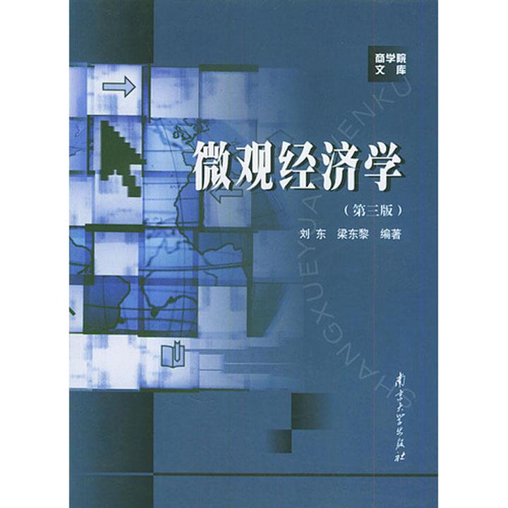 梁东黎《微观经济学》(第三版)