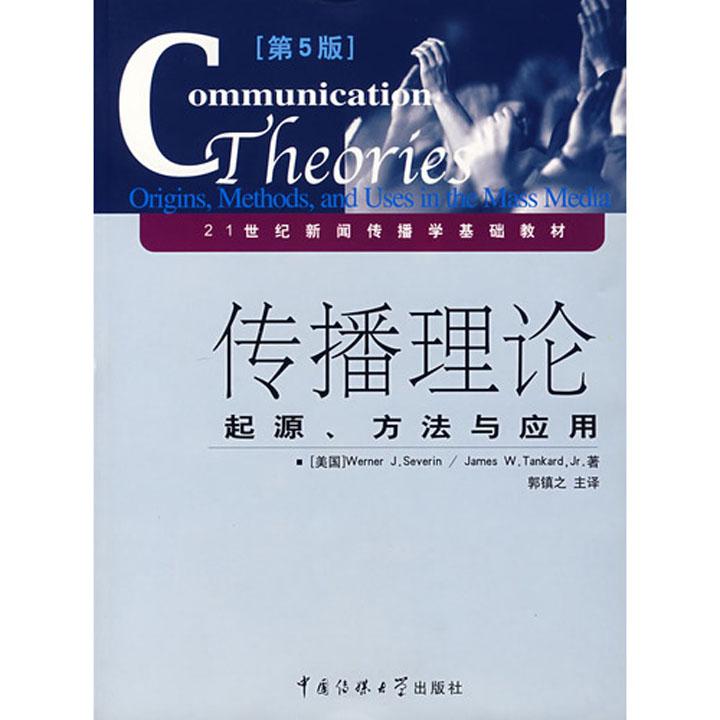 沃纳·赛佛林《传播理论:起源、方法与应用》(第五版)