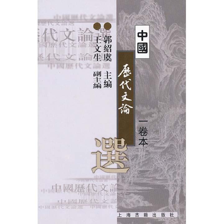 郭绍虞《中国历代文论选》(一卷本)