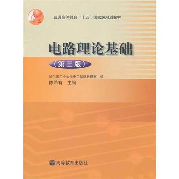 """本书是普通高等教育""""十五""""国家级规划教材,是在1996年《电路理论基础》(第2版)的基础上修订而成。除保持第2版教材特色外,在修订过程中主要做了如下考虑:进一步理顺教学内容,突出教学实用性,便于自学;适度增删,突出教学重点和工程实用性;使物理概念、数学方法和计算工具有机结合;针对系列课程教学计划,进一步理顺与前期课及后续课关系。 全书共分15章,具体内容是:基尔霍夫定律及电路元件、线性直流电路、电路定理、非线性直流电路、电容元件和电感元件、正弦电流电路、三相电路、非正弦周期电流电路"""