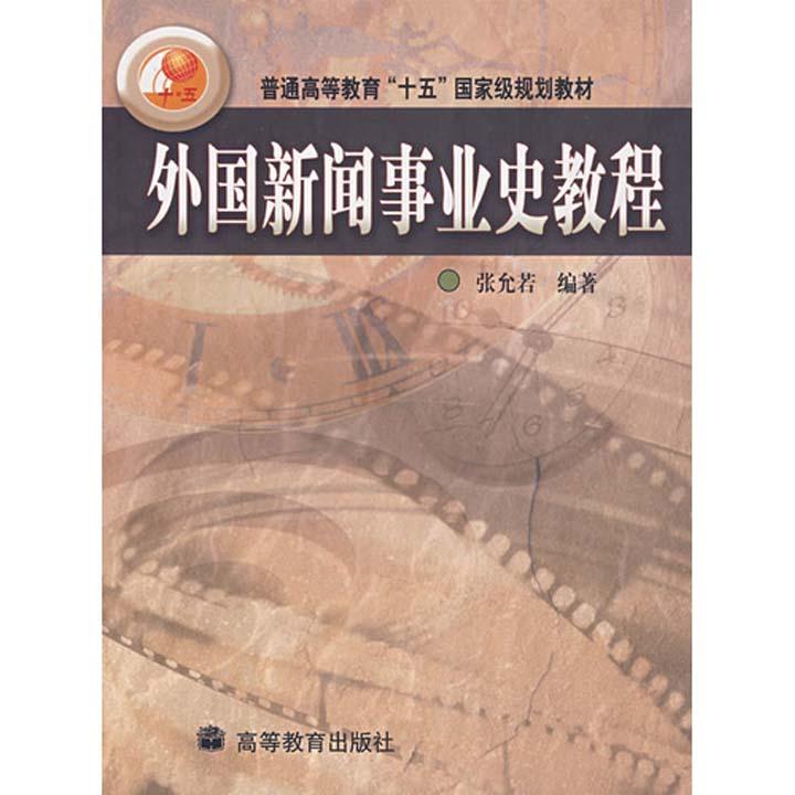 张允若《外国新闻事业史教程》