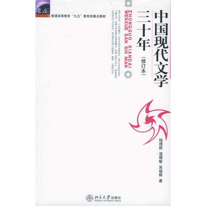 钱理群《中国现代文学三十年》(修订本)