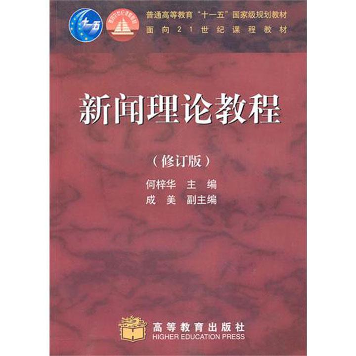 何梓华《新闻理论教程》(修订版)