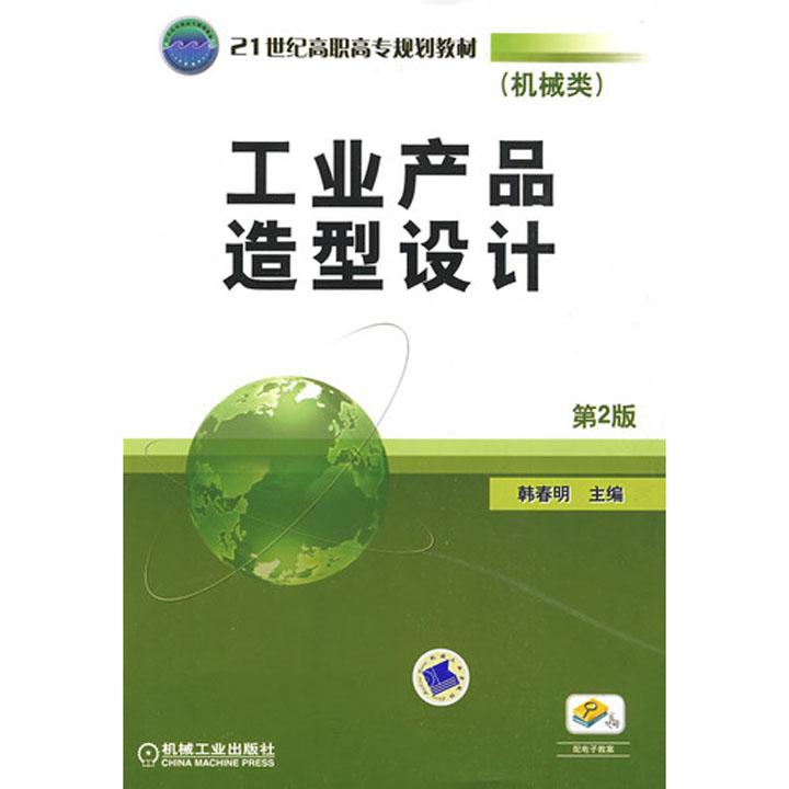 工业产品造型设计(机械类)(第2版)