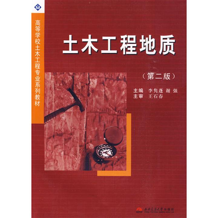 土木工程地质(第二版)