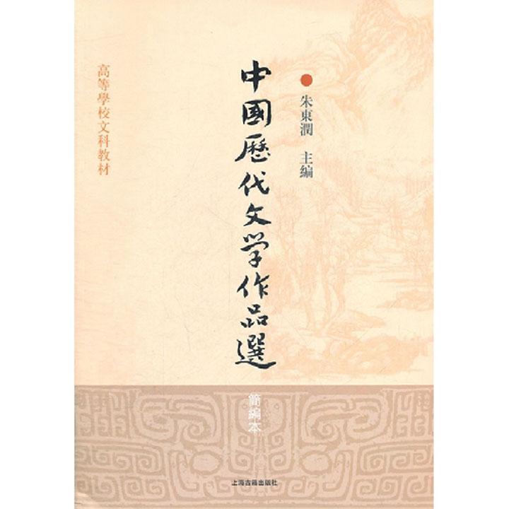 朱东润《中国历代文学作品选》