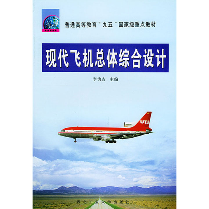 现代飞机总体综合设计