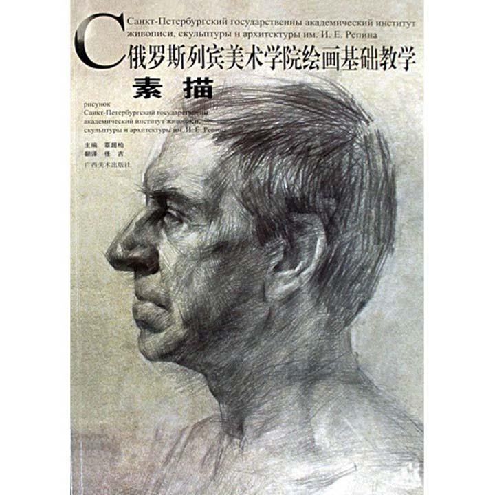 素描——俄罗斯列宾美院绘画基础教学系列