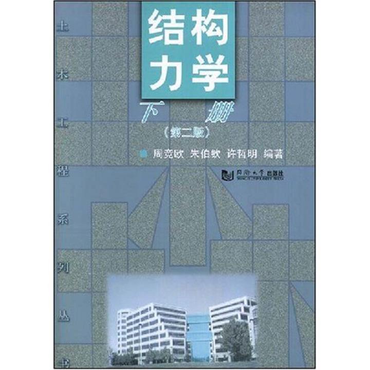 结构力学下册(第二版)(土木工程系列丛书)