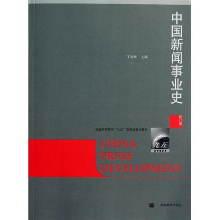 丁淦林《中国新闻事业史》(修订版)