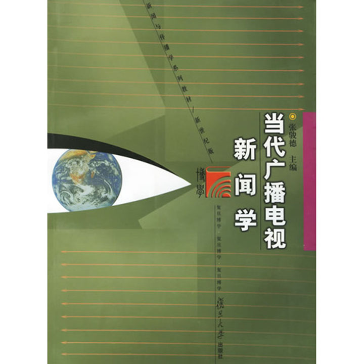 张骏德《当代广播电视新闻学》