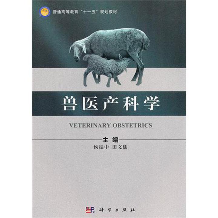 野生动物,经济动物,宠物和家禽等相关的兽医产科学