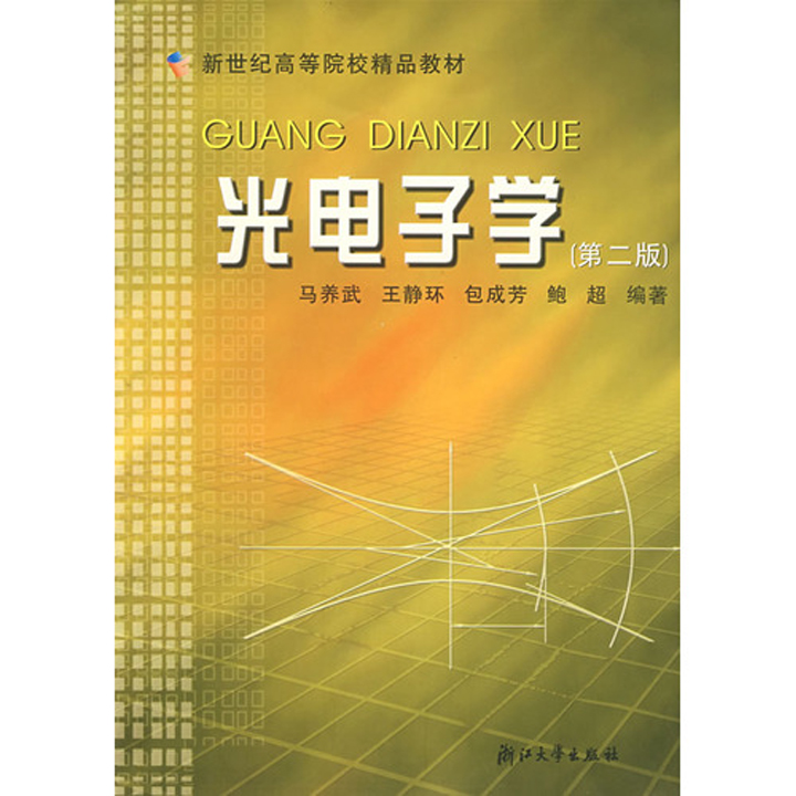 光电子学》 (第二版)