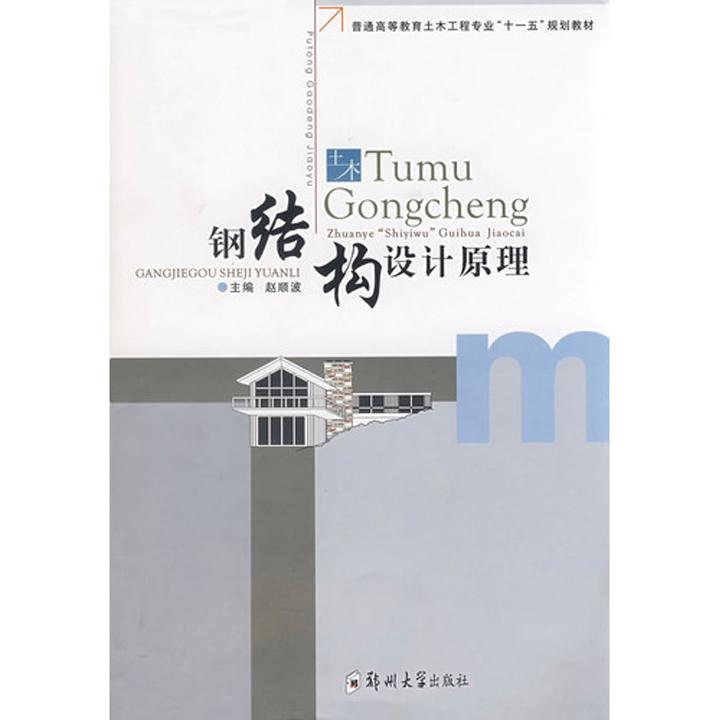 钢结构设计原理 _ 圣才图书网