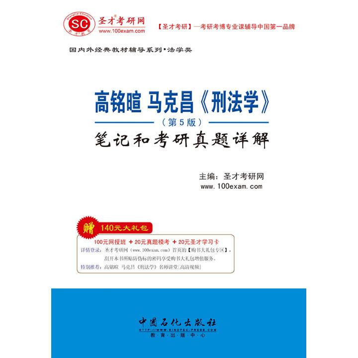 高铭暄、马克昌《刑法学》(第5版)笔记和考研真题详解