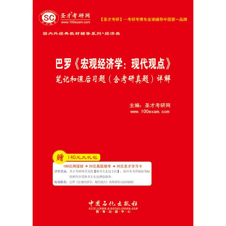 巴罗《宏观经济学:现代观点》笔记和课后习题(含考研真题)详解