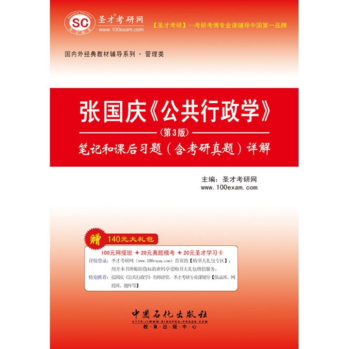 张国庆《公共行政学》(第3版)笔记和课后习题(含考研真题)详解