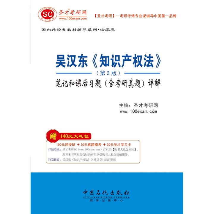 吴汉东《知识产权法》(第3版)笔记和课后习题(含考研真题)详解