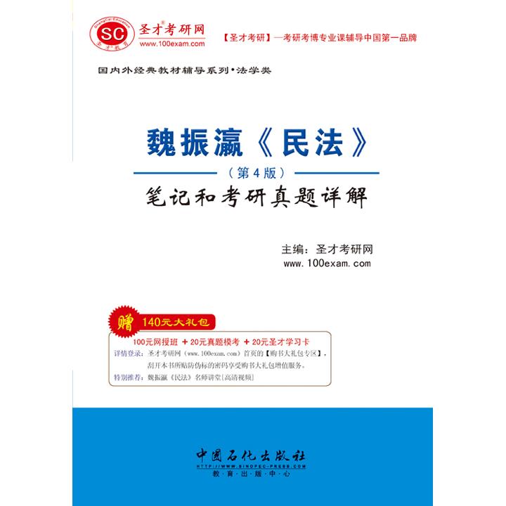 魏振瀛《民法》(第4版)笔记和考研真题详解