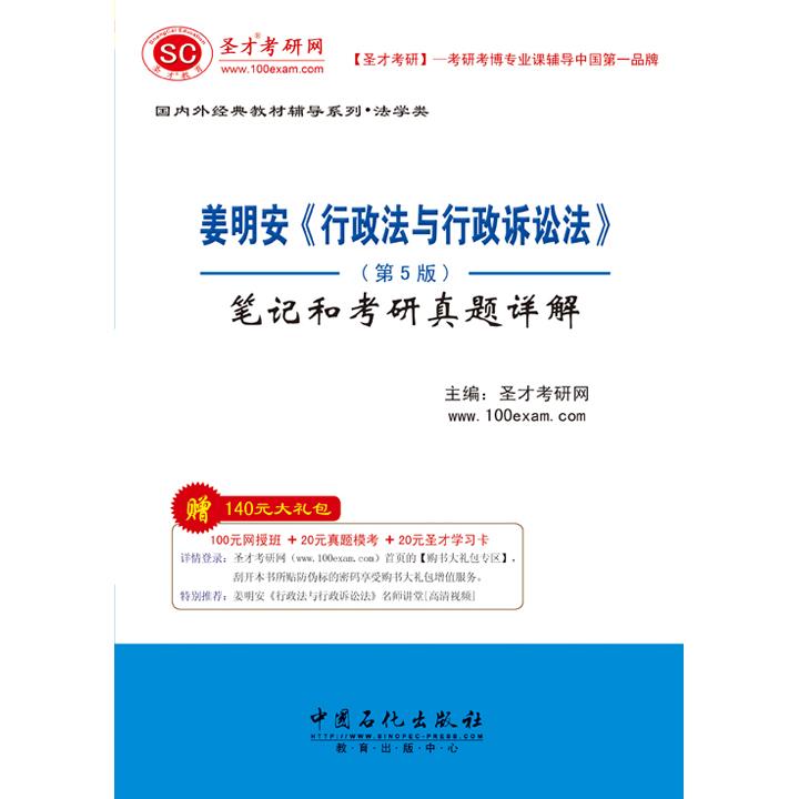 姜明安《行政法与行政诉讼法》(第5版)笔记和考研真题详解