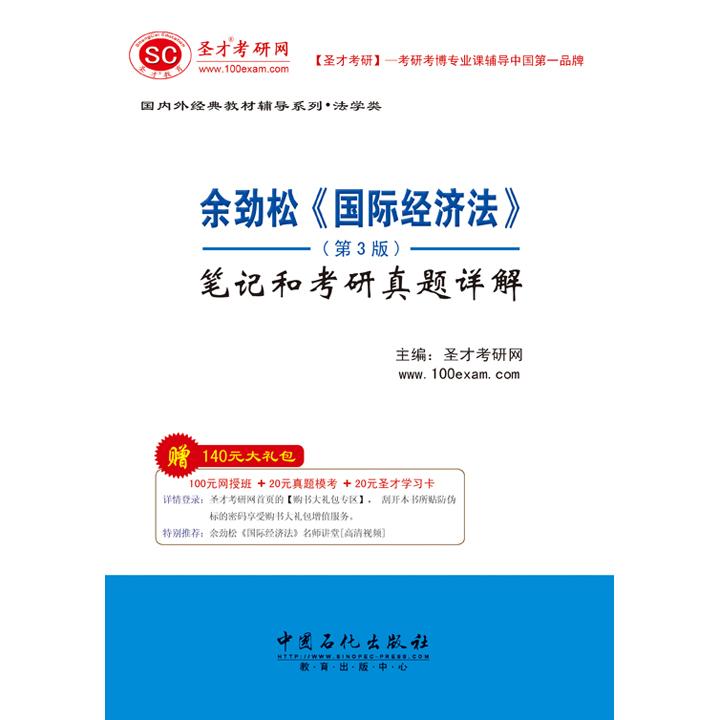 余劲松《国际经济法》(第3版)笔记和考研真题详解