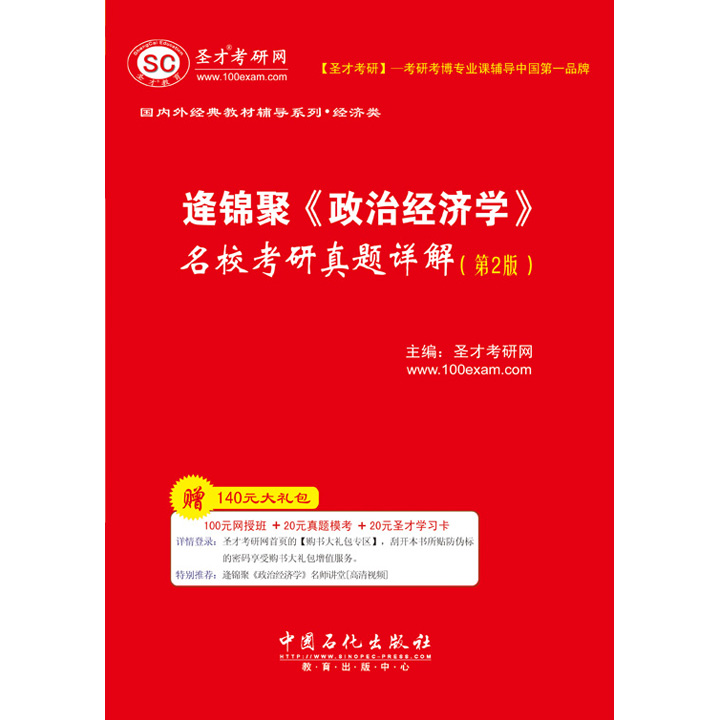 逄锦聚《政治经济学》名校考研真题详解(第2版)