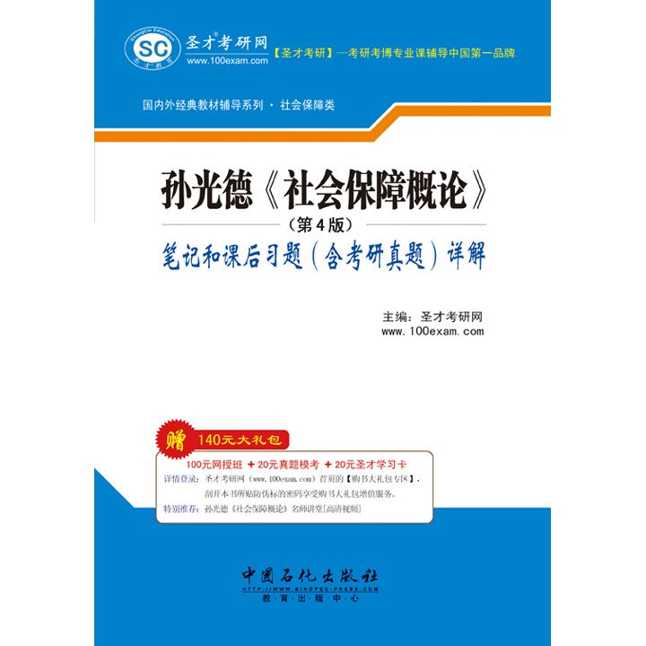 孙光德《社会保障概论》(第4版)笔记和课后习题(含考研真题)详解