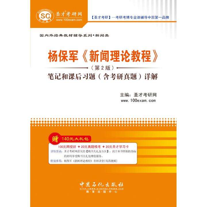 杨保军《新闻理论教程》(第2版)笔记和课后习题(含考研真题)详解
