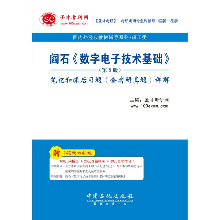 阎石《数字电子技术基础》(第5版)笔记和课后习题(含考研真题)详解