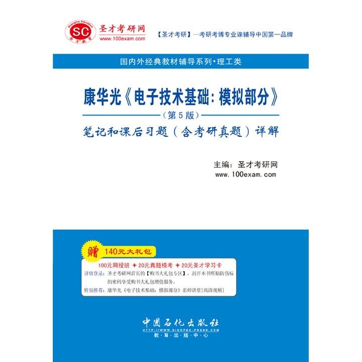 康华光《电子技术基础:模拟部分》(第5版)笔记和课后习题(含考研真题)详解