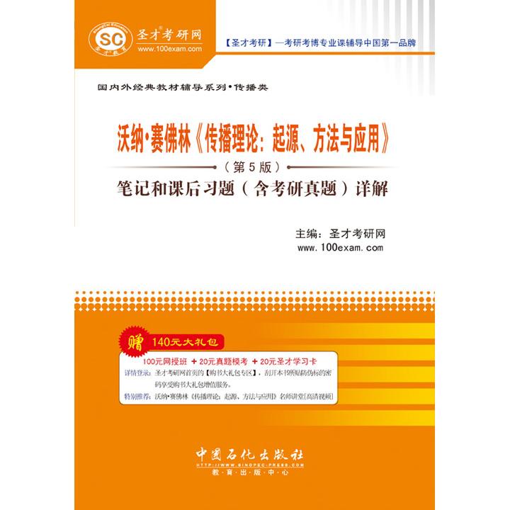 沃纳·赛佛林《传播理论:起源、方法与应用》(第5版)笔记和课后习题(含考研真题)详解