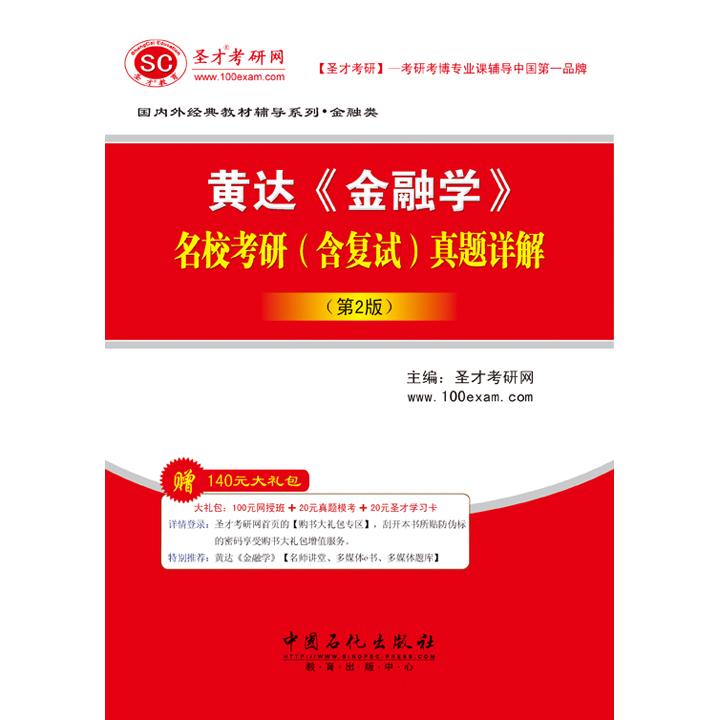 黄达《金融学》名校考研(含复试)真题详解(第2版)