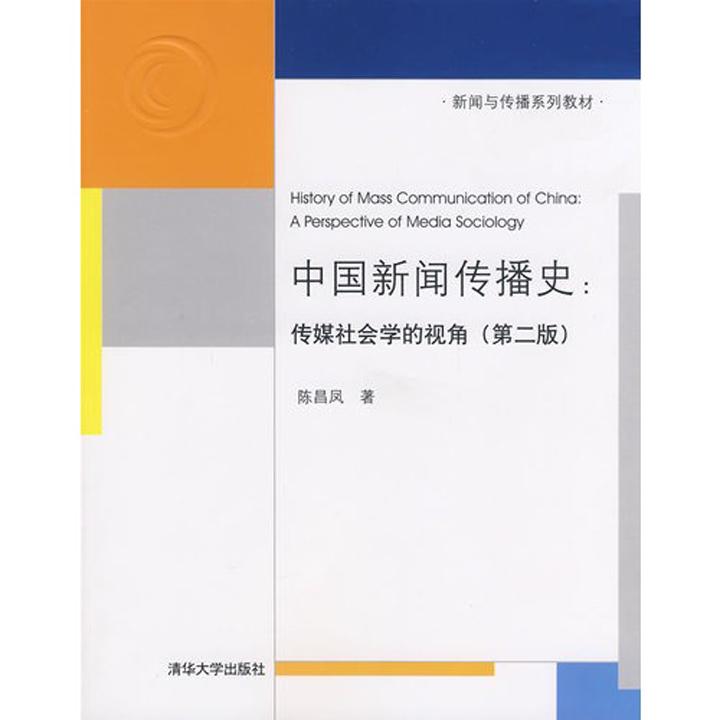 陈昌凤《中国新闻传播史:媒介社会学的视角》