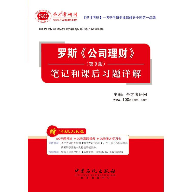罗斯《公司理财》(第9版)笔记和课后习题详解