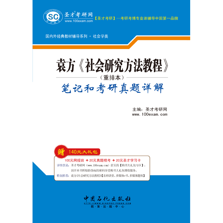 袁方《社会研究方法教程》(重排本)笔记和考研真题详解