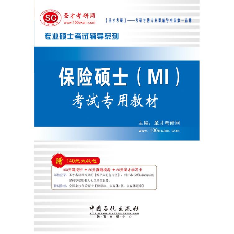 保险硕士(MI)考试专用教材