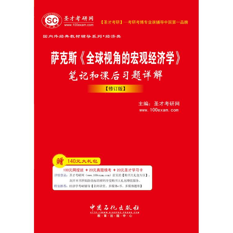 萨克斯《全球视角的宏观经济学》笔记和课后习题详解(修订版)